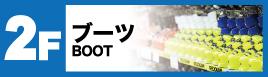 2Fブーツフロアー:BOOT FLOOR