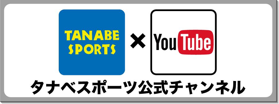 タナベスポーツ公式YouTubeチャンネル