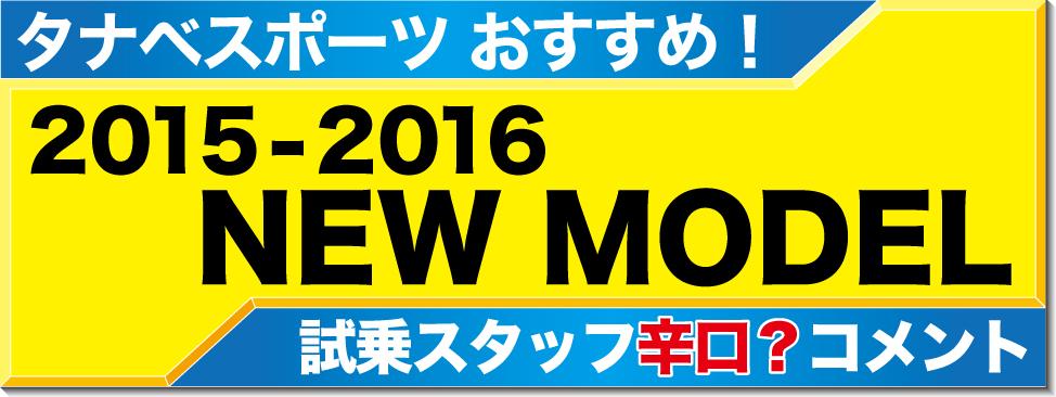 タナベ試乗スタッフオススメ!15-16 NEW MODEL SKI