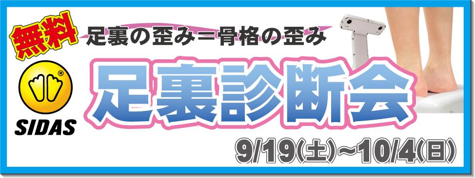 足裏診断会9/19-10/4