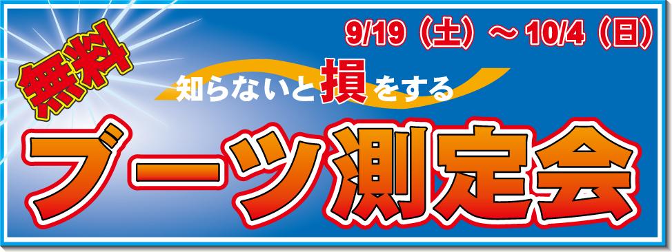 ブーツ測定会開催9/19-10/4