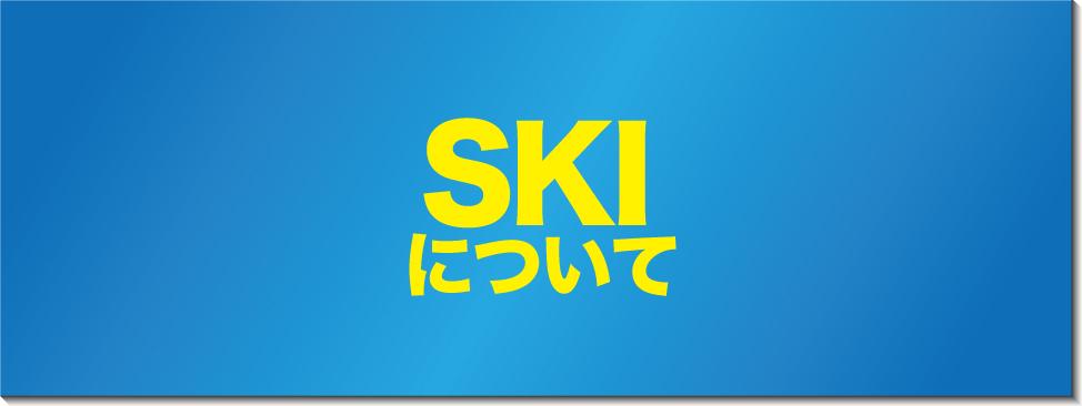 HOW TO SKI スキーについて