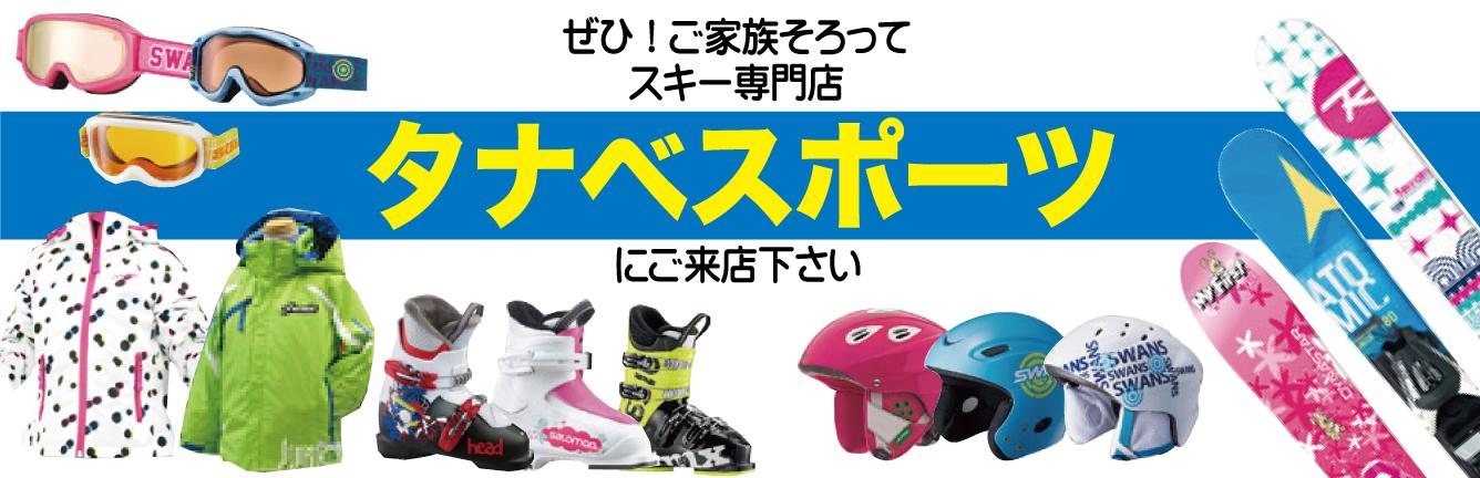 スキー専門店タナベスポーツにお越し下さい