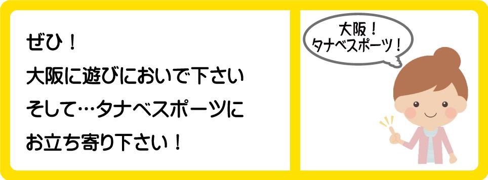 ぜひ!大阪に遊びにおいで下さいそしてタナベスポーツにお立ち寄り下さい!・