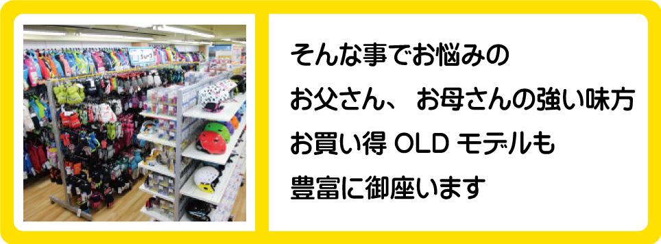 そんな事でお悩みのお父さん、お母さんの強い味方お買い得OLDモデルも豊富に御座います