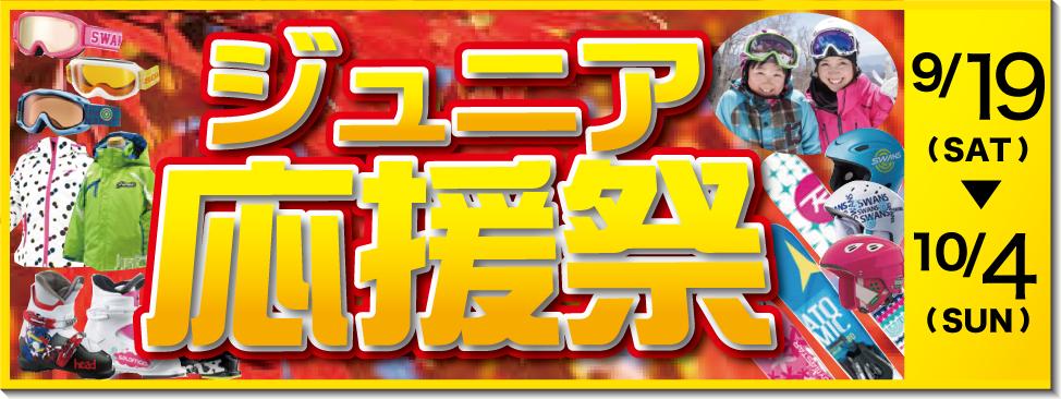 9/14~10/4 秋のジュニア応援祭