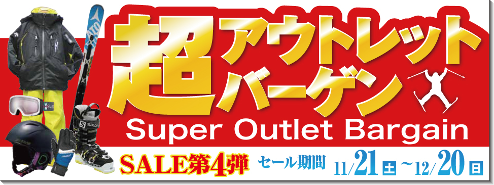 11/22(土)より「超アウトレットセール」開催!