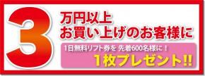 ticket_present_4th_974_366