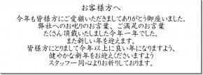 nenmatsu_974_366
