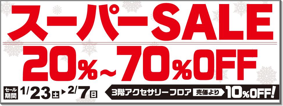 スーパーセール20%~70%OFF