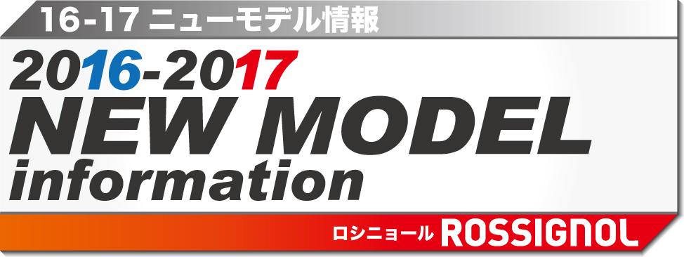 2016-2017 NEW MODEL 情報