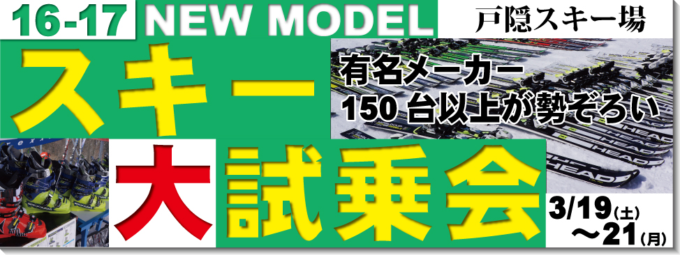 16-17 NEWモデルスキー試乗会