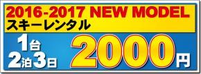 16_17_new_model_ski_rental_974_366