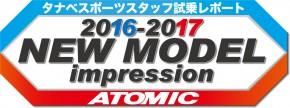 16_17_newmodel_ski_imp_brand_atomic_974_366