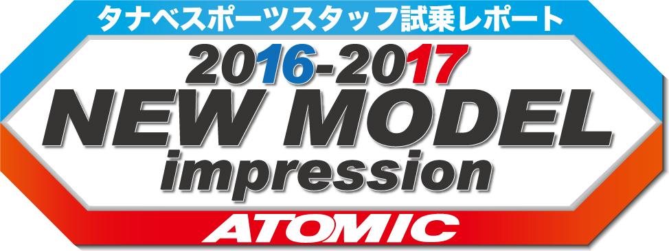 2016-2017 NEW MODEL タナベスタッフ試乗レポート「ATOMIC」