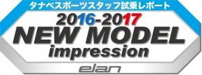 16_17_newmodel_ski_imp_brand_elan_974_366