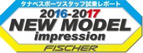 16_17_newmodel_ski_imp_brand_fischer_974_366