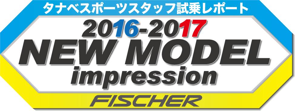 2016-2017 NEW MODEL タナベスタッフ試乗レポート「FISCHER」