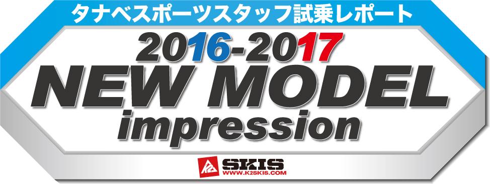 2016-2017 NEW MODEL タナベスタッフ試乗レポート「K2」