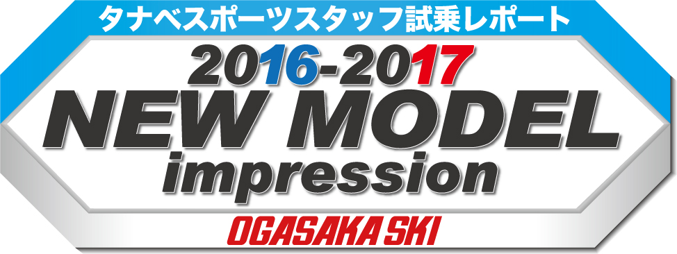 2016-2017 NEW MODEL タナベスタッフ試乗レポート「OGASAKA」