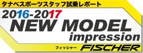 16_17_newmodel_ski_impression_fischer_974_366