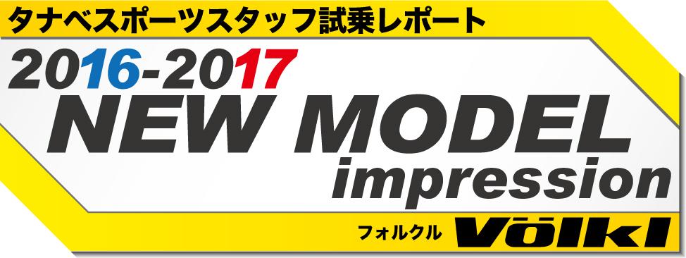 2016-2017 NEW MODEL 試乗レポート