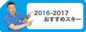 2016-2017 おすすめスキー