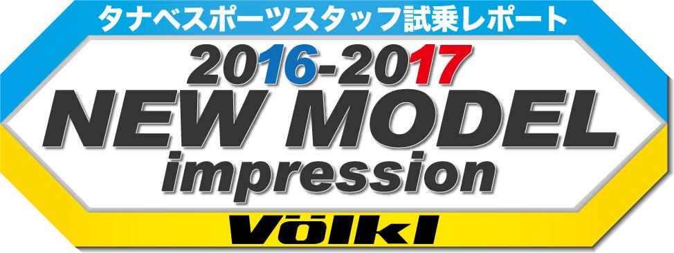 2016-2017 NEW MODEL タナベスタッフ試乗レポート「VOLKL」