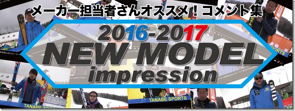 2016-2017 NEW MODEL メーカー担当さんオススメコメント集