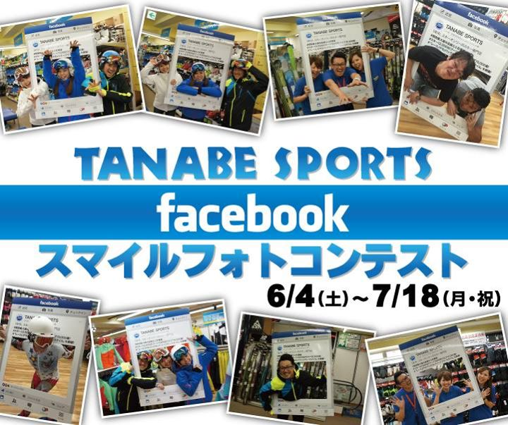 タナベスポーツスタッフブログ