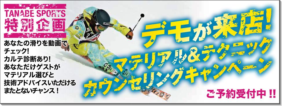 有名スキーヤーぞくぞく来店!!