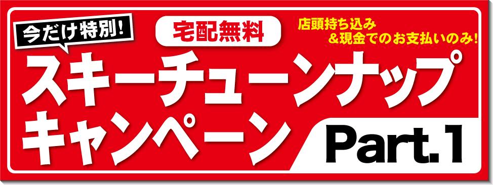 チューンナップキャンペーンPart.1