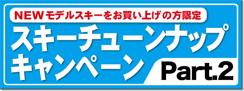 チューンナップキャンペーンPart.2