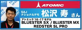 16_17_atomic_matsuzawa_hisasi_976_366