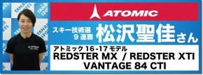 16_17_atomic_matsuzawa_seika_976_366
