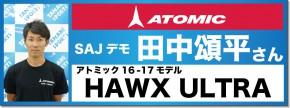 16_17_atomic_tanaka_shohei_hawx_976_366