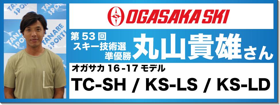 丸山貴雄さんオススメ!『16-17オガサカスキー』