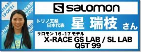 16_17_salomon_hoshi_mizue_976_366
