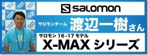 16_17_salomon_watanabe_kazuki_xmax_976_366