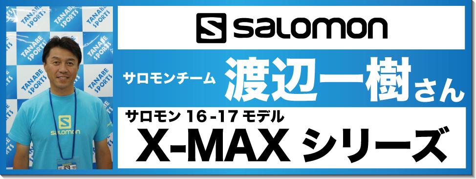 渡辺一樹さんオススメ!『16-17 サロモンスキー X-MAXシリーズ』