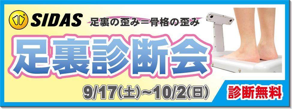 足裏診断会9/17-10/2