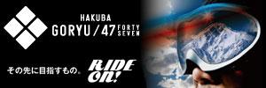Hakuba47