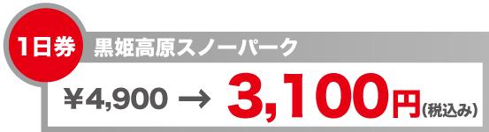 リフト券 黒姫高原スノーパーク