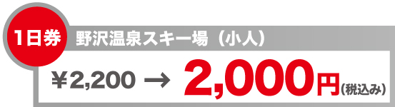 リフト券 野沢温泉スキー場(小人)