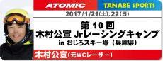 20170128_kimura_kiminobu_jr_rc_camp_974_366