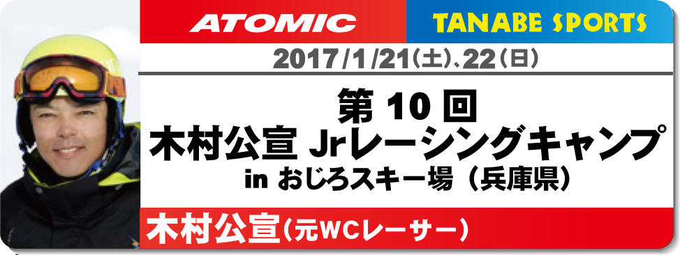 2017/01/21-22木村公宣ジュニアレーシングキャンプ