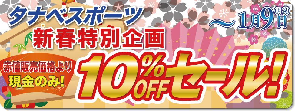 新春特別企画10%offセール