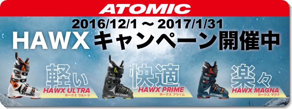ATOMIC HAWXキャンペーン