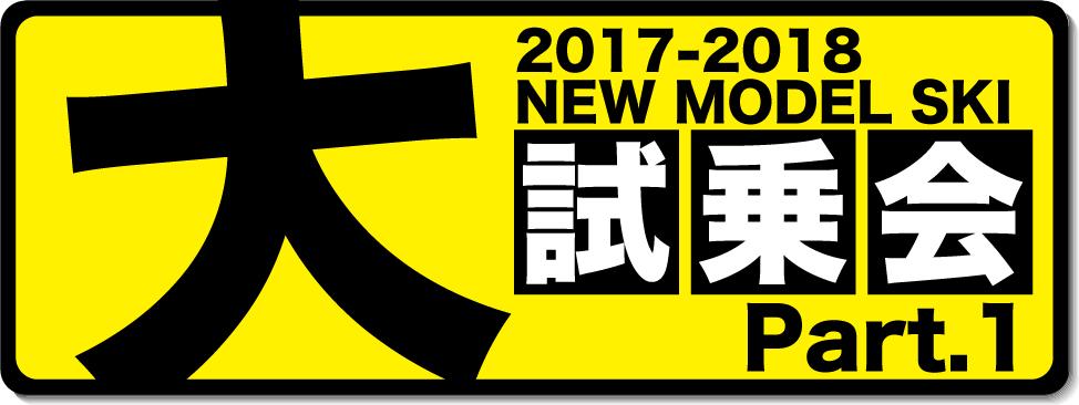 2017-2018 NEW MODEL 試乗会 Part.1