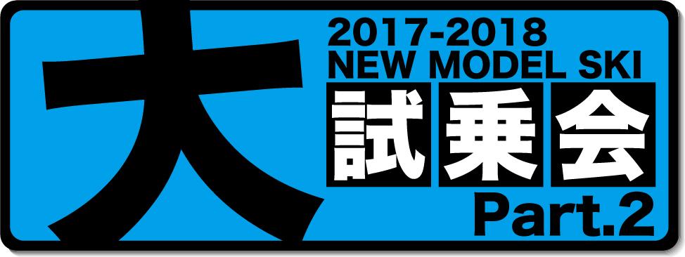 2017-2018 NEW MODEL 試乗会 Part.2